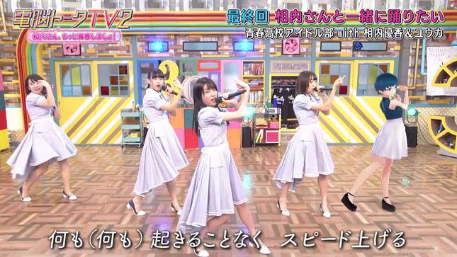 電脳トークTV2~相内さん、もっと青春しましょ! 12