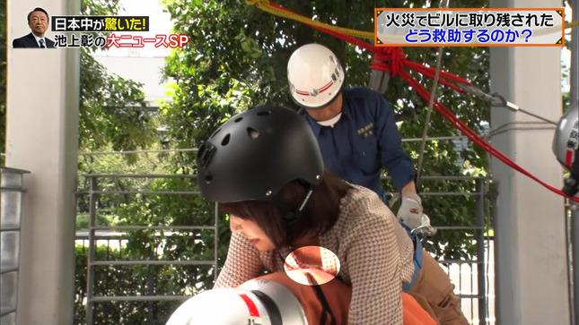 相内優香 池上ワールド 日本中が驚いた大事件SP WBS 11