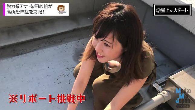柴田紗帆 MMJ-CHANNEL 20