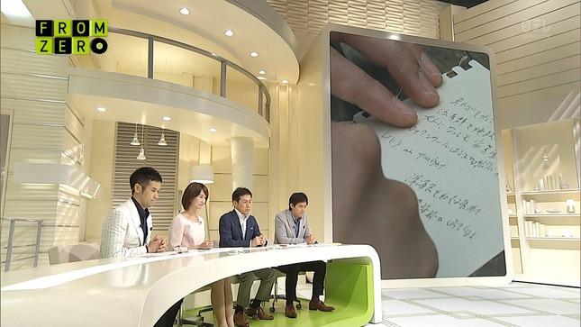 中島芽生 NewsEvery NewsZero 08