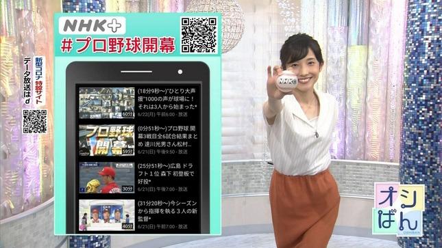 林田理沙 オシばん 首都圏ネットワーク 7