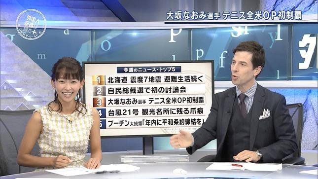 出水麻衣 世界ふしぎ発見! JNNニュース 外国人記者は見た 7