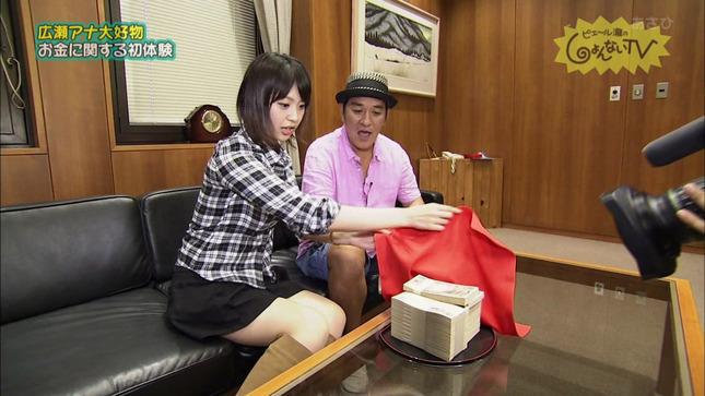 広瀬麻知子 静岡朝日TV しょんないTV 03