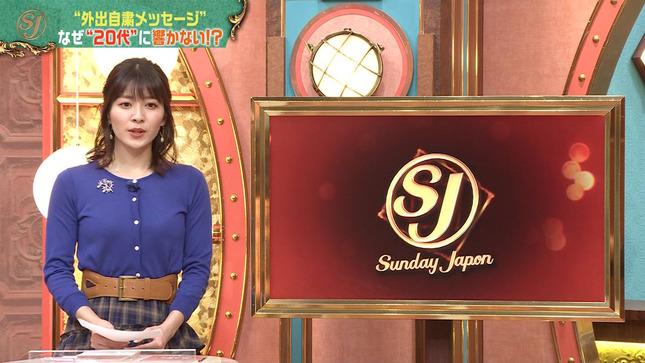 山本里菜 サンデー・ジャポン 3