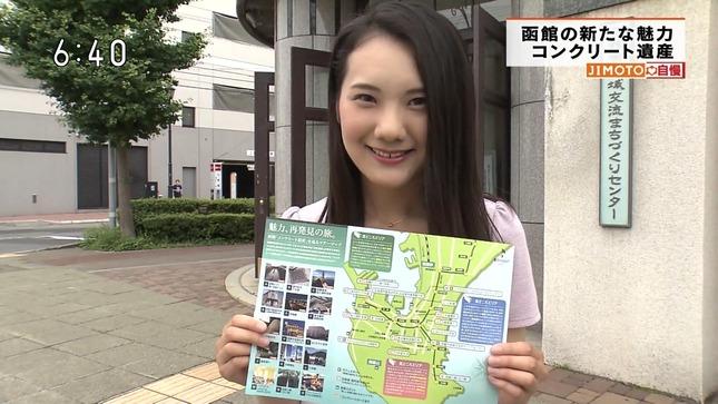 阿部彩 ほっとニュース北海道 10