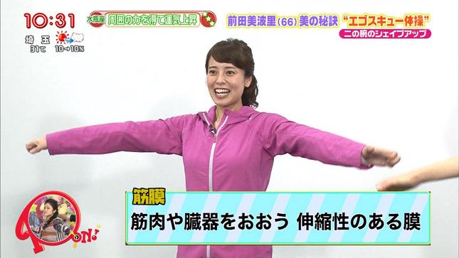 上田まりえ PON! 笑ってコラえて! 08