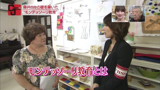 吉田明世 サンデー・ジャポン 8