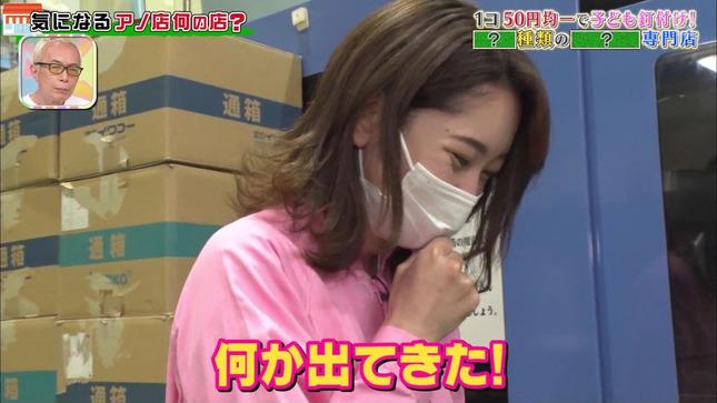 竹﨑由佳 所さんのそこんトコロ 8