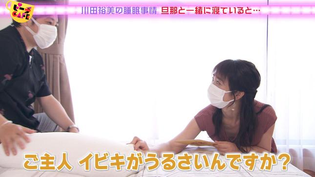 川田裕美 ピーチCAFE 6