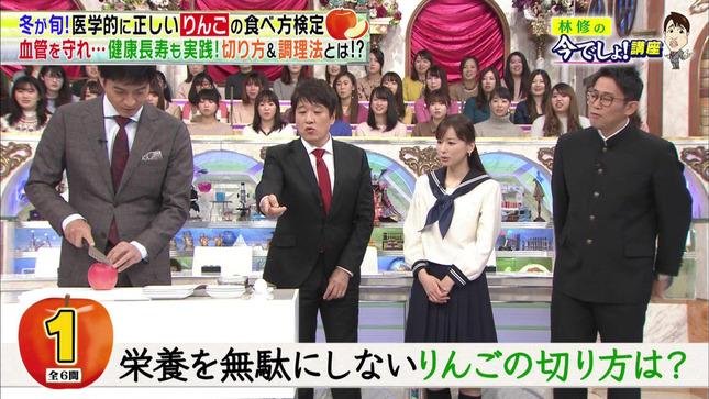 皆藤愛子 ゴゴスマ  林修の今でしょ!講座 14