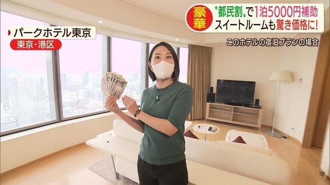 矢島悠子 スーパーJチャンネル 13