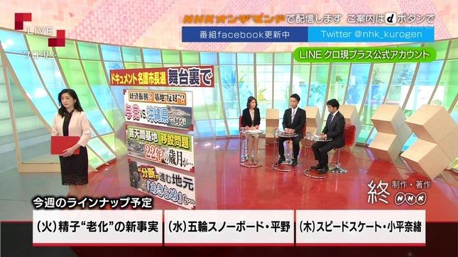 田中泉 クローズアップ現代+ 鎌倉千秋 16