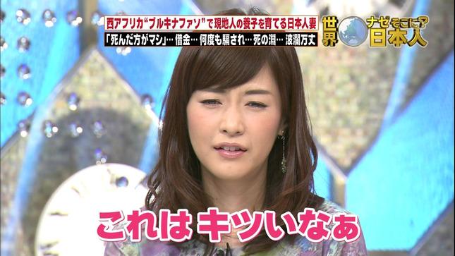 杉崎美香 FOOT×BRAIN 世界ナゼそこに?日本人 16