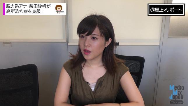 柴田紗帆 MMJ-CHANNEL 10