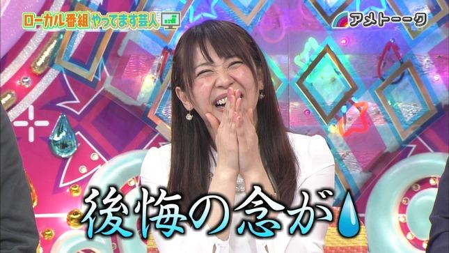 広瀬麻知子 アメトーーク! 11