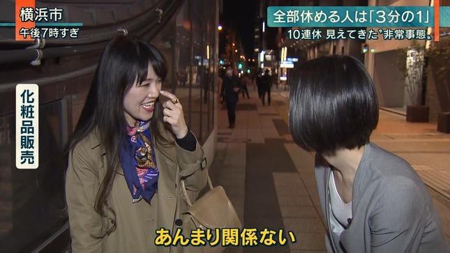 森葉子 報道ステーション スーパーJチャンネル 5