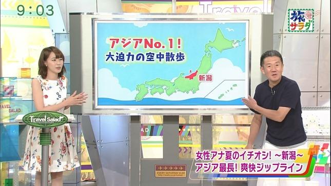 大西遥香 旅サラダ 13