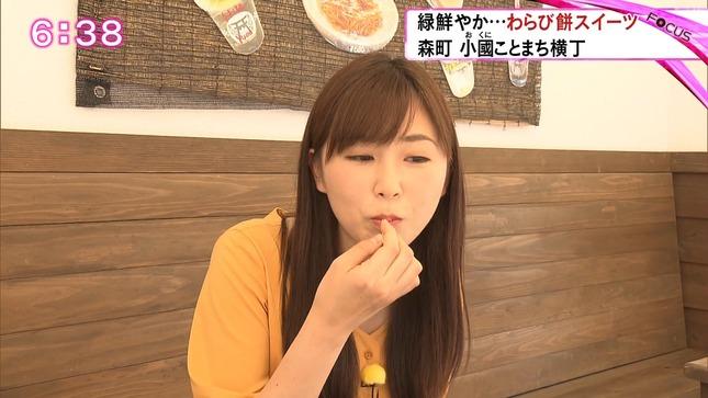 垣内麻里亜 news every.しずおか 10