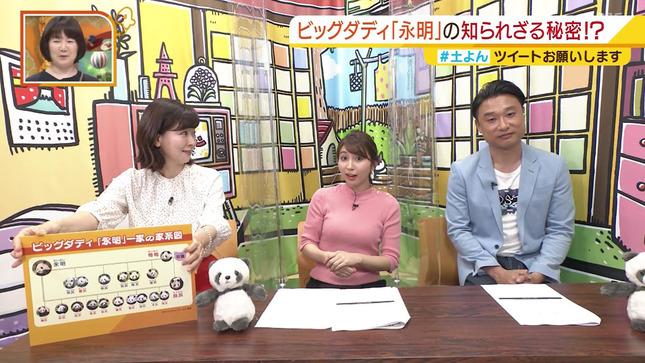 野嶋紗己子 土曜のよんチャンTV 9