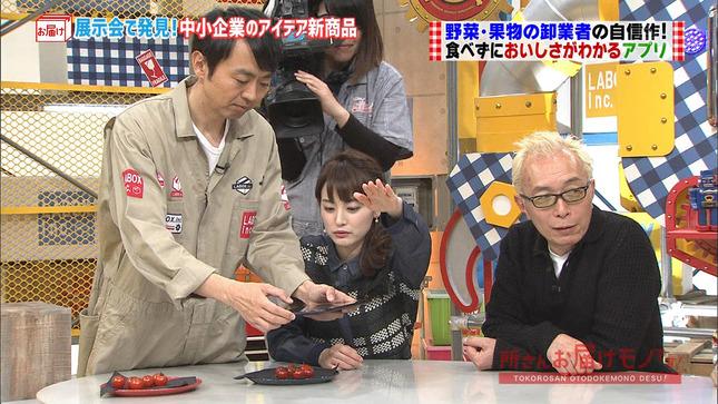 新井恵理那 所さんお届けモノです! ニュースキャスター 11