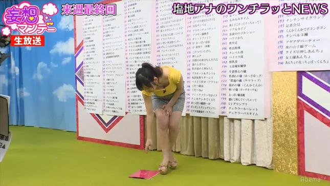 塩地美澄 妄想マンデー 36