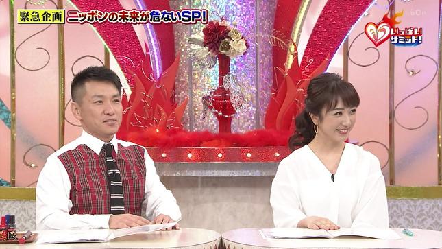 川田裕美 胸いっぱいサミット! 2