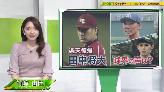 竹﨑由佳 WBS SPORTSウォッチャー 1