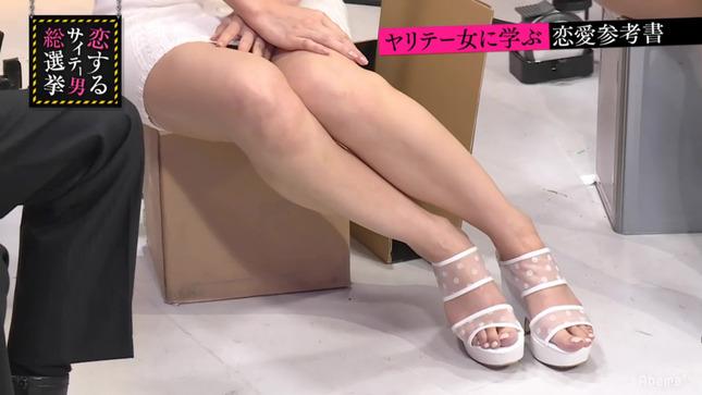塩地美澄 恋するサイテー男総選挙 7