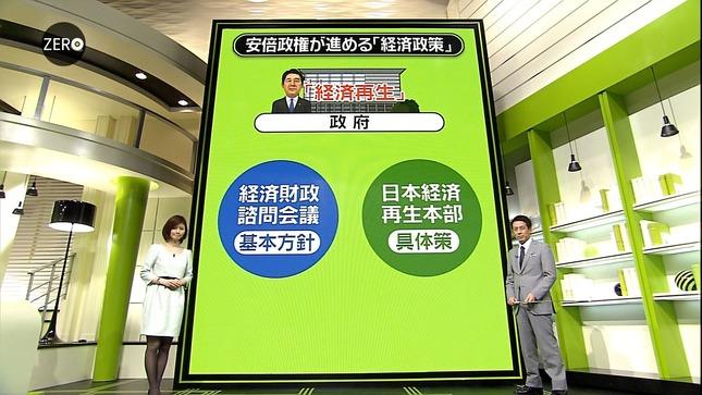 鈴江奈々 NewsZERO キャプチャー画像 12