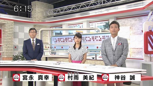 村雨美紀 どさんこワイド 9