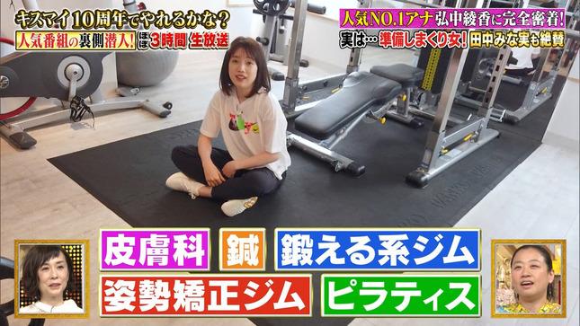 弘中綾香 キスマイ10周年でやれるかな? 7