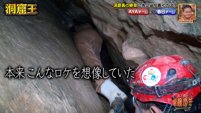 團遥香 アイアム冒険少年 12