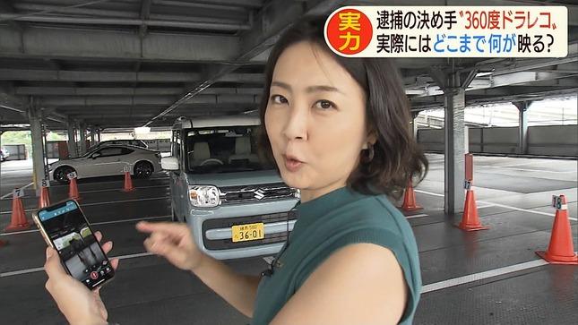 矢島悠子 スーパーJチャンネル 10