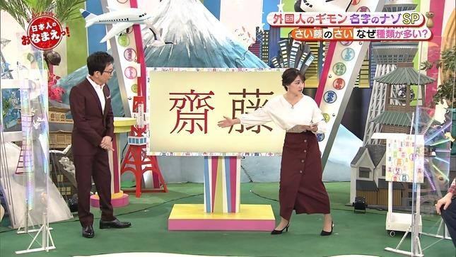 赤木野々花 日本人のおなまえっ! うたコン 8