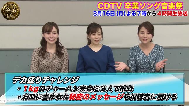 日比麻音子 江藤愛 宇賀神メグ CDTV デカ盛りチャレンジ2