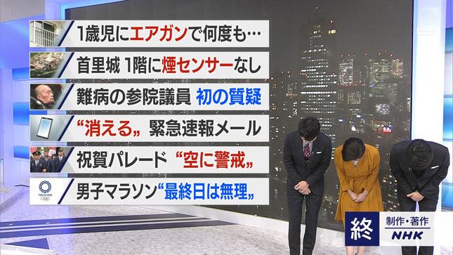 上原光紀 祝賀御列の儀 NHKニュース7 首都圏ニュース845 8