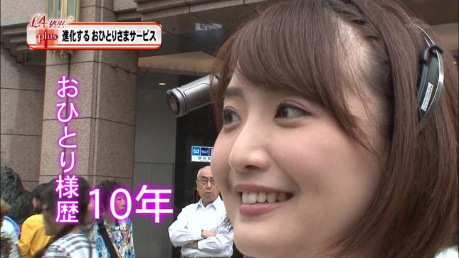 白石小百合 L4YOU!プラス TXビジネスレポート 02