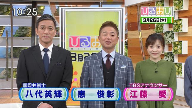 江藤愛 ひるおび! 12