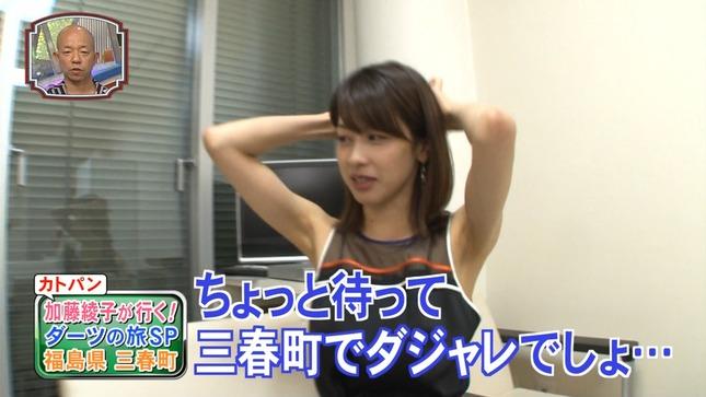加藤綾子 笑ってコラえて!夏祭りSP 5