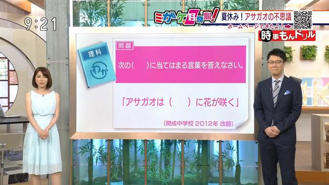 鎌倉千秋 週刊まるわかりニュース 9