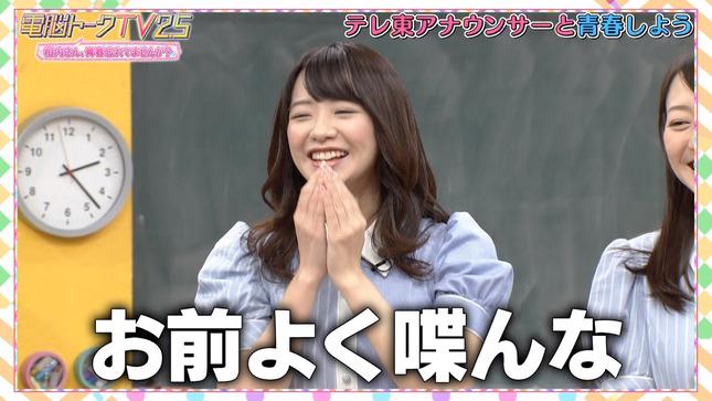 電脳トークTV 森香澄 片渕茜 田中瞳 池谷実悠 11