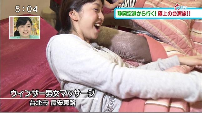 広瀬麻知子 とびっきり!しずおか 16