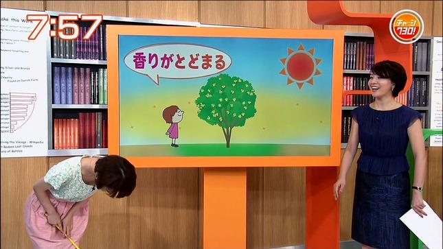 大橋未歩 チャージ730! 19