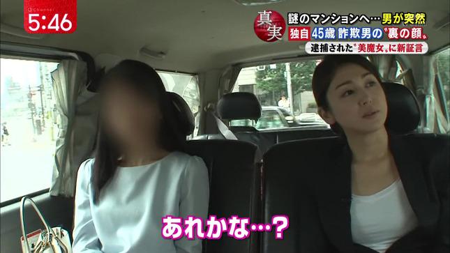 加藤真輝子 スーパーJチャンネル 12