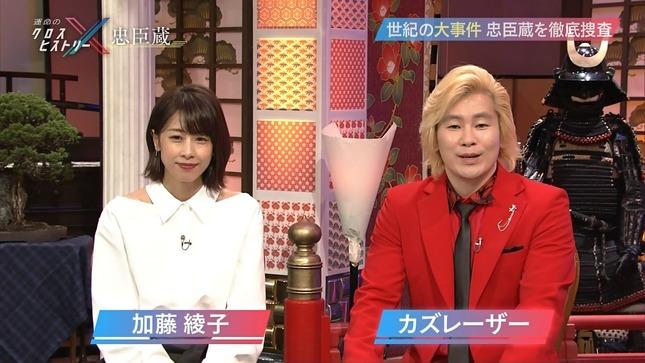 加藤綾子 運命のクロスヒストリー 世界へ発信!SNS英語術 1