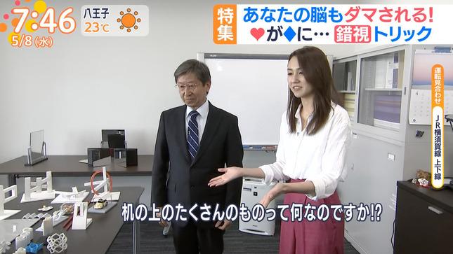 山形純菜 あさチャン! 12