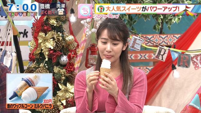 島津咲苗 デルサタ メ~テレNEWS 7