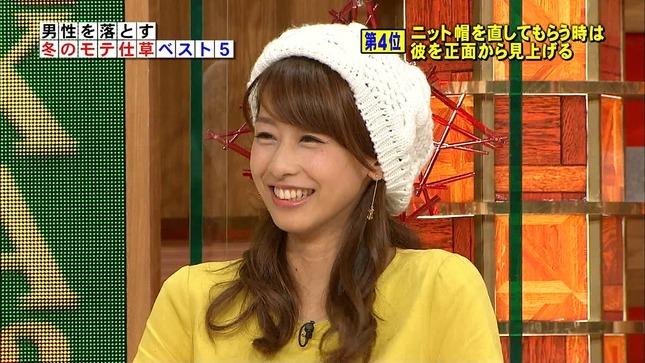 加藤綾子 ホンマでっかTV 2時間とちょっとSP 24