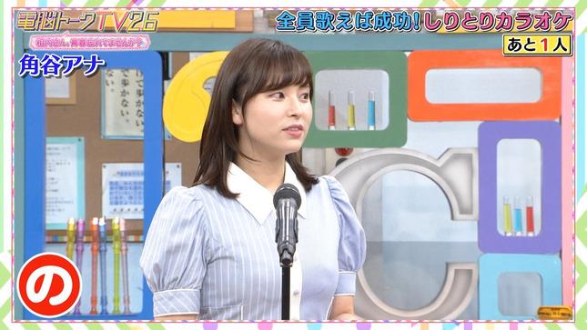 角谷暁子 田中瞳 森香澄 片渕茜 電脳トークTV 13