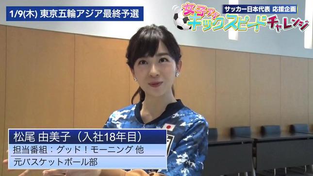 松尾由美子 女子アナキックスピードチャレンジ 3